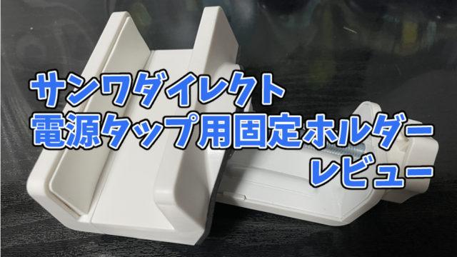 【サンワダイレクト 電源タップ用固定ホルダーレビュー】クランプ式でデスクにしっかり固定!