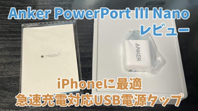 【Anker PowerPort III Nanoレビュー】iPhoneに最適の急速充電対応USB電源アダプタ