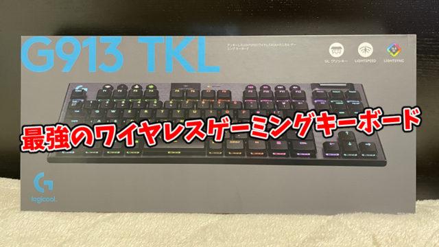 【Logicool G913 TKL レビュー】最強のワイヤレスゲーミングキーボード
