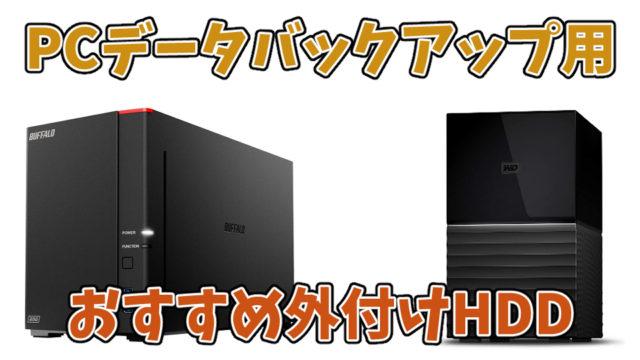 PCデータバックアップ用おすすめ外付けHDD5選