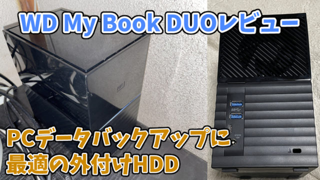 【WD My Book DUOレビュー】PCデータバックアップに最適の外付けHDD