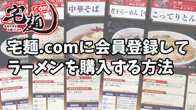 宅麺.comに会員登録してラーメンを購入する方法