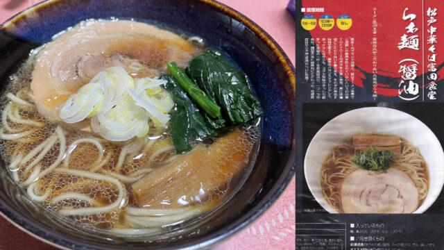 宅麺.comで松戸中華そば 富田食堂のらぁ麺(醤油)を頼んでみた【ラーメンレビュー】