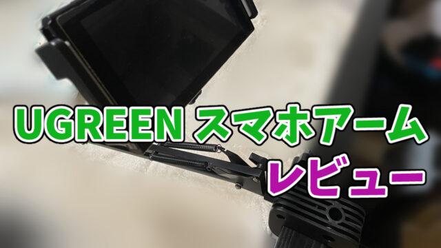 【UGREEN スマホアームレビュー】フレキシブルよりしっかりしていてオススメ!