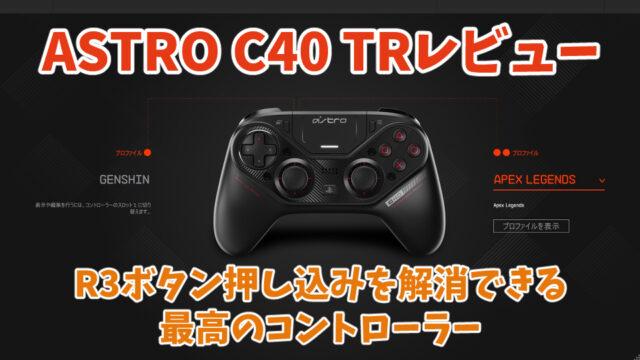 【ASTRO C40 TRレビュー】R3ボタン押し込みを解消できる最高のコントローラー