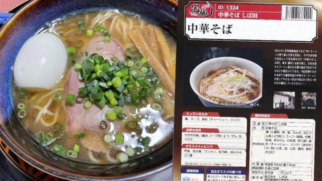 宅麺.comで中華そば しば田の中華そばを頼んでみた【ラーメンレビュー】