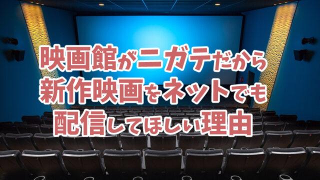 映画館が嫌いだから新作映画をネットでも配信してほしい理由