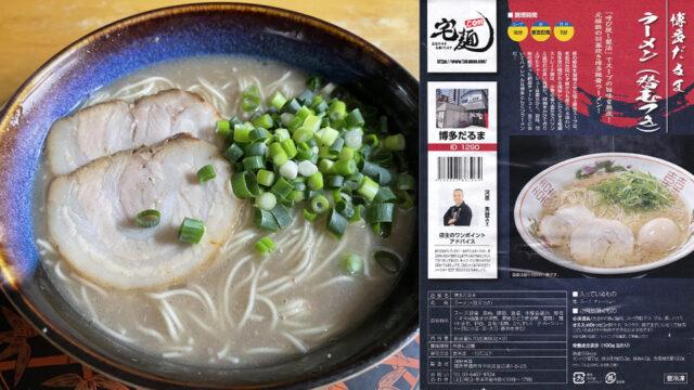 宅麺.comで博多だるまの豚骨ラーメンを頼んでみた【ラーメンレビュー】