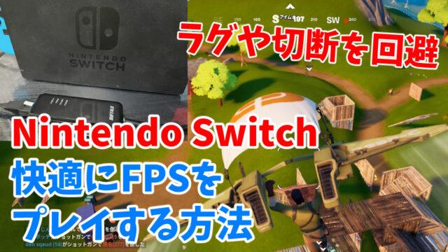 【ラグやネット切断を回避】Nintendo Switchで快適にFPSをプレイする5つの方法