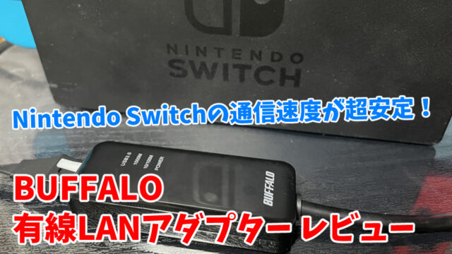 【BUFFALO 有線LANアダプターレビュー】Nintendo Switchの通信速度が超安定!