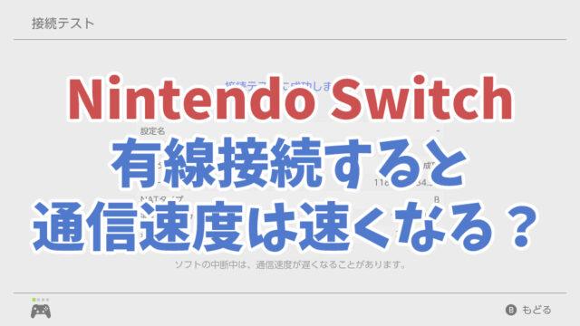 【検証】Nintendo Switchを有線接続すると通信速度は速くなるのか?