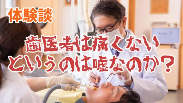"""【体験談】歯医者は""""痛くない""""というのは嘘なのか?"""