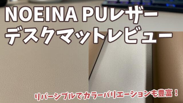 【NOEINA PUレザーデスクマットレビュー】リバーシブルでカラーバリエーション豊富!