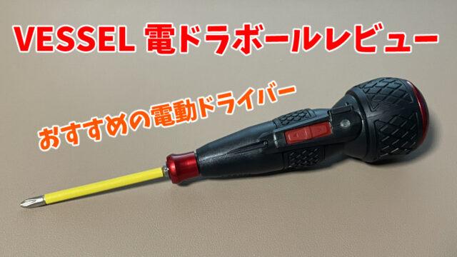 【VESSEL(ベッセル) 電ドラボールレビュー】おすすめの電動ドライバー