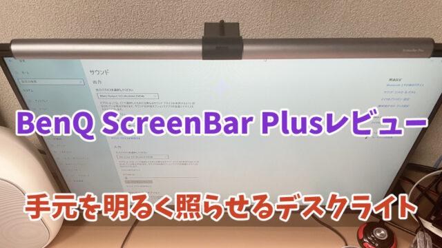 【BenQ ScreenBar Plusレビュー】手元を明るくできるデスクライト
