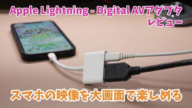 【Apple Lightning - Digital AVアダプタ レビュー】スマホの映像を大画面で楽しめる