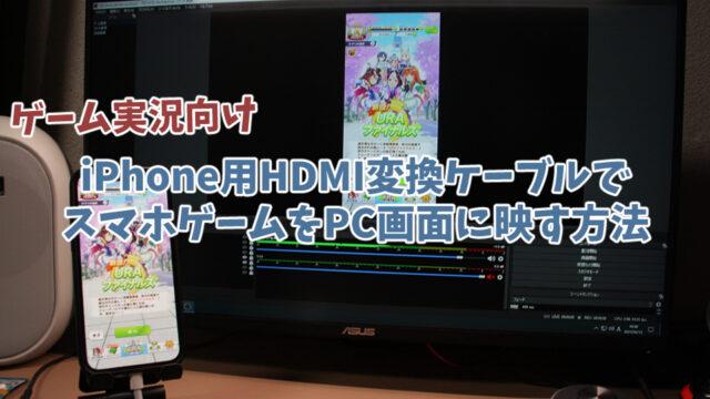 【ゲーム実況者向け】iPhone用HDMI変換ケーブルでスマホゲームをPC画面に映す方法