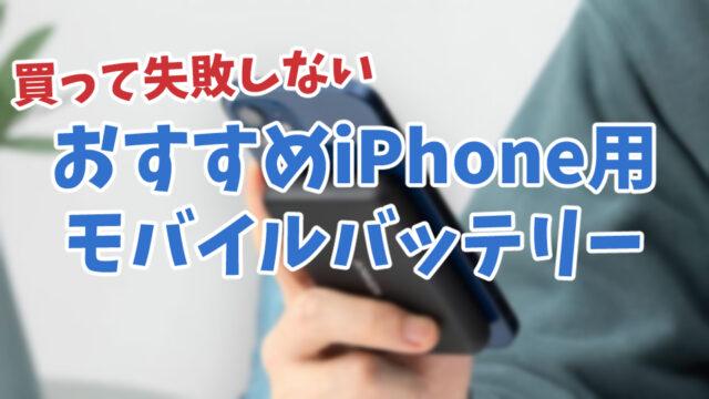 2021年版:買って失敗しないiPhone用モバイルバッテリーおすすめ5選