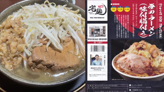 宅麺.comで俺の生きる道 白山店(旧夢を語れ東京)の夢のラーメンを頼んでみた【ラーメンレビュー】