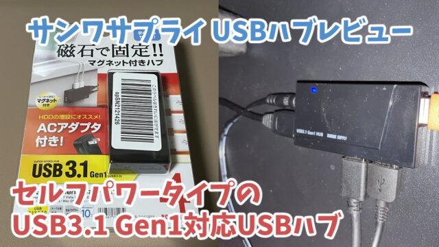 【サンワサプライ USBハブレビュー】セルフパワータイプのUSB3.1 Gen1対応USBハブ