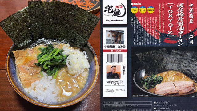 宅麺.comで中華蕎麦 とみ田の濃厚豚骨醤油ラーメン(TOKYO-X)を頼んでみた【ラーメンレビュー】