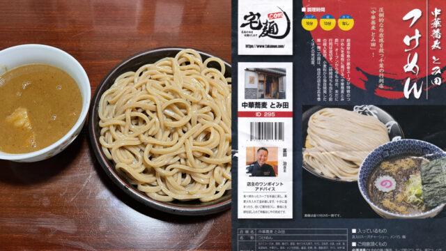宅麺.comで中華蕎麦 とみ田のつけめんを頼んでみた【ラーメンレビュー】