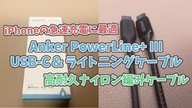 【Anker PowerLine+ III USB-C & ライトニングケーブル レビュー】iPhoneの急速充電に最適!高耐久のナイロン編みケーブル