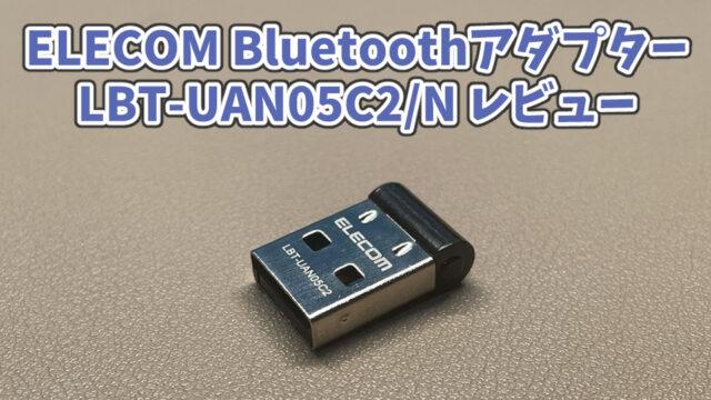 【エレコム Bluetoothアダプター(LBT-UAN05C2/N) レビュー】低価格だが、色々とクセのある製品