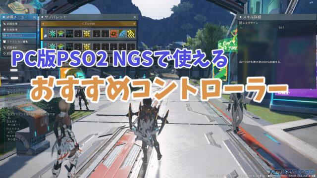 【PC版PSO2 NGSで使える】おすすめコントローラー5選