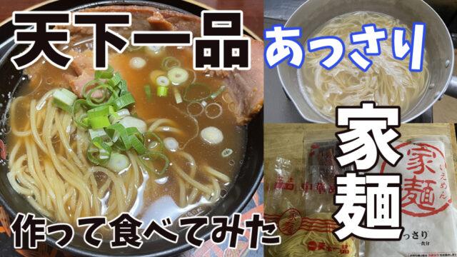 【ラーメンレビュー】天下一品のお土産ラーメン『家麺』のあっさりを実際に食べてみた