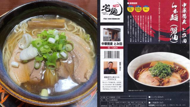 宅麺.comで中華蕎麦 とみ田のらぁ麺(醤油)を頼んでみた【ラーメンレビュー】