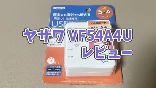 【ヤザワ VF54A4U レビュー】最大出力5.4AのパワフルUSB充電器