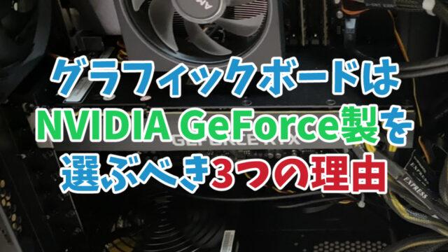 グラフィックボードはNVIDIA GeForce製を選ぶべき3つの理由