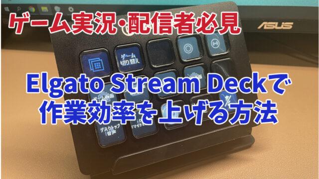 【ゲーム実況・配信者必見】Elgato Stream Deckで作業効率を上げる方法