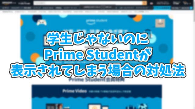 学生じゃないのにPrime Studentが表示されてしまう場合の対処法【Amazon】