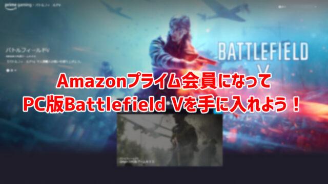 Amazonプライム会員になってPC版Battlefield Vを手に入れよう!