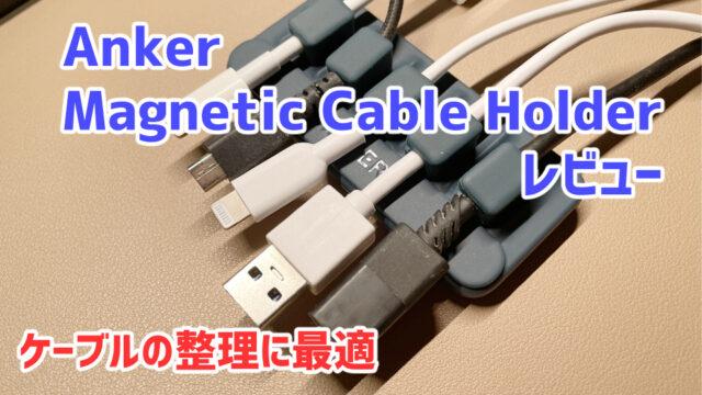 【Anker Magnetic Cable Holder レビュー】ケーブルの整理に最適だが、ケーブルの太さに注意!