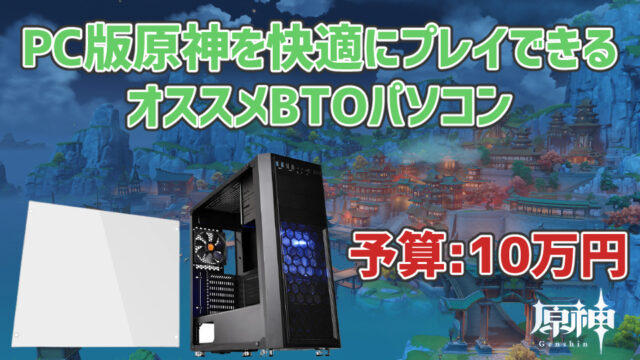 【予算10万円】PC版原神をプレイできるオススメBTOパソコン
