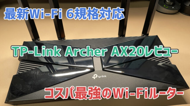 【TP-Link Archer AX20レビュー】最新Wi-Fi 6規格に対応したコスパ最強Wi-Fiルーター【PR】